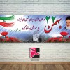 طرح لایه باز بنر ۲۲ بهمن و پیروزی انقلاب