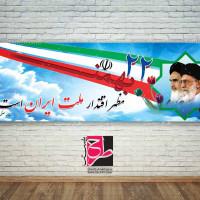 طرح لایه باز بنر ۲۲ بهمن ( ۴۰ سالگی انقلاب )