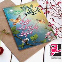دانلود طرح کارت پستال عید نوروز ۹۸