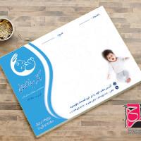 طرح لایه باز سرنسخه پزشک کودکان (اطفال)