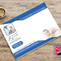 طرح سرنسخه دکتر متخصص کودکان و اطفال