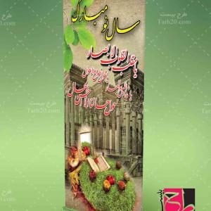 طرح بنر استند تبریک عید نوروز ۹۸
