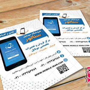 طرح فتوشاپ تراکت رنگی موبایل فروشی