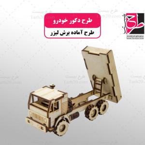 طرح لایه باز برش لیزر کامیون خاکریز چوبی