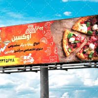 طرح تابلو بنر پیتزا فروشی و فست فود