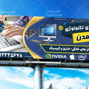 دانلود طرح لایه باز فروشگاه کامپیوتر