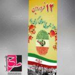 طرح بنر روز جمهوری اسلامی