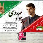 طرح فتوشاپ پوستر انتخابات
