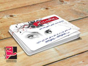 طرح لایه باز کارت ویزیت آرایشگاه