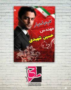 طرح پوستر انتخاباتی شوراها