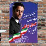 طرح پوستر انتخاباتی