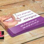 عکس کارت ویزیت دندانپزشکی