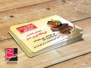 کارت ویزیت شیرین عسل