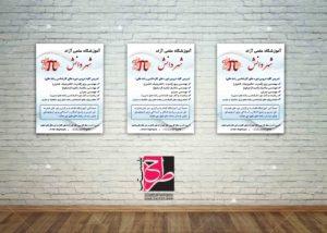 طرح پوستر آموزشگاه علمی