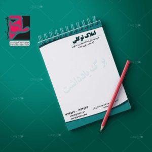 دفتر یادداشت مشاور املاک
