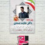 پوستر انتخابات