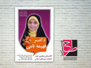 لایه باز پوستر انتخابات شوراها