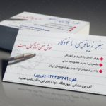 کارت ویزیت آموزش خوشنویسی