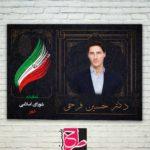 پوستر افقی انتخابات