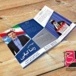 طرح لایه باز بروشور انتخاباتی