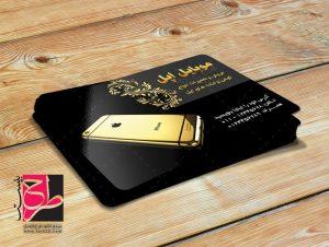 طرح لایه باز کارت ویزیت موبایل