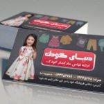 کارت ویزیت پوشاک کودک