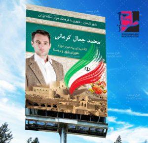 بنر انتخاباتی کرمان