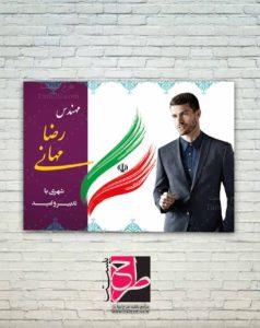 طرح لایه باز انتخابات شورای شهر