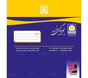 پاکت نامه بیمه پاسارگاد