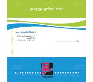 طرح پاکت نامه کامپیوتر فروشی