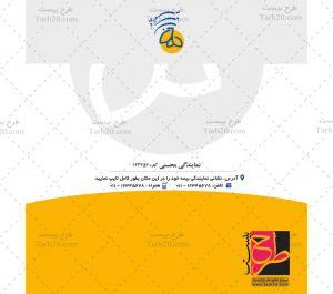 طرح پاکت نامه بیمه پارسیان