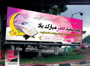 طرح لایه باز بنر عید فطر