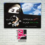 طرح بنر حجاب و عفاف