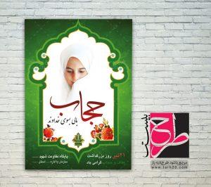 بنر و پوستر حجاب و عفاف