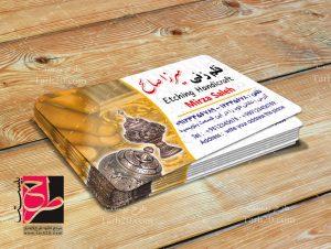 کارت ویزیت صنایع دستی