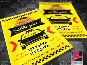 طرح تراکت آژانس تاکسی