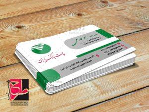 کارت ویزیت پست بانک