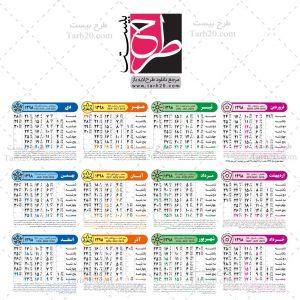 تقویم لایه بسته 1398