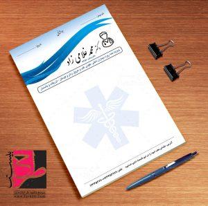 طرح سرنسخه پزشک عمومی
