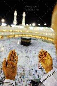 تصویر دعا در مکه