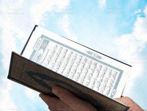 عکس با کیفیت قرآن