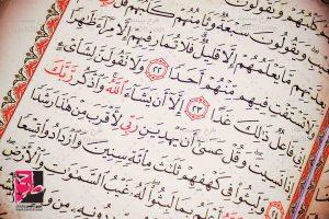 عکس استوک قرآن