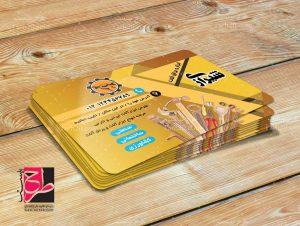 کارت ویزیت فروشگاه ابزار