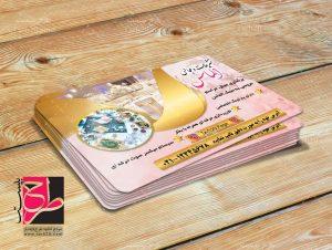 کارت ویزیت تشریفات عروسی