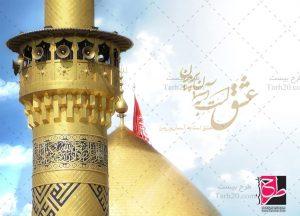 تصویر حرم حضرت ابوالفضل