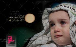 عکس گریه کودک عزادار