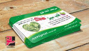 کارت ویزیت سبزیجات