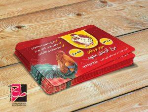 کارت مرغ فروشی