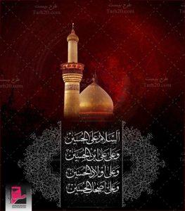 تصویر حرم امام حسین
