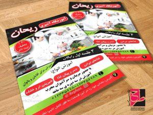 طرح تراکت آموزشگاه آشپزی
